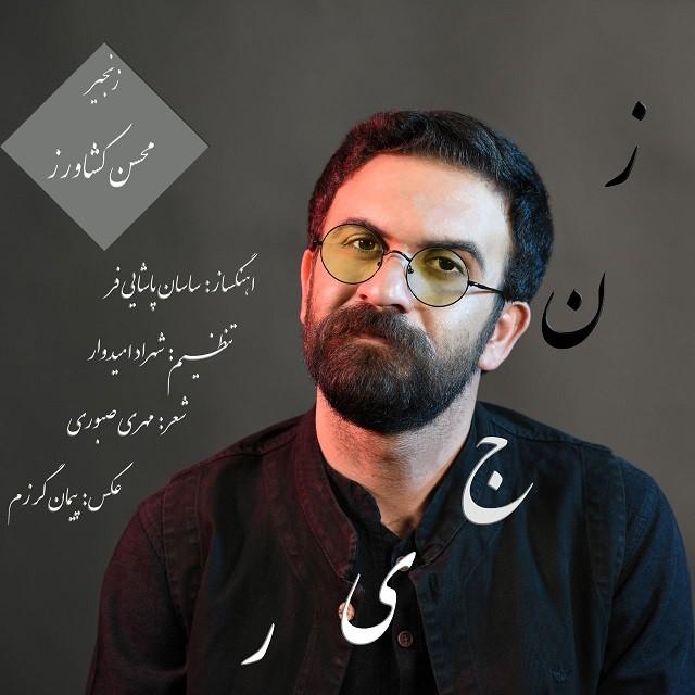 نامبر وان موزیک | دانلود آهنگ جدید Mohsen-Keshavarz-Zanjir