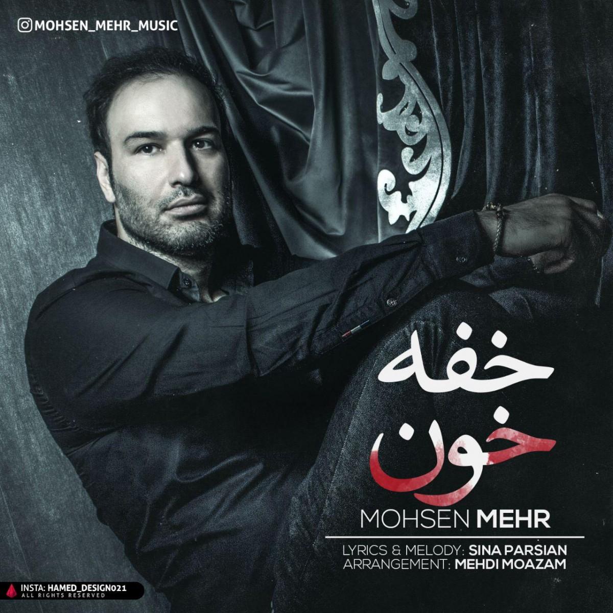 نامبر وان موزیک | دانلود آهنگ جدید Mohsen-Mehr-Khafe-Khon