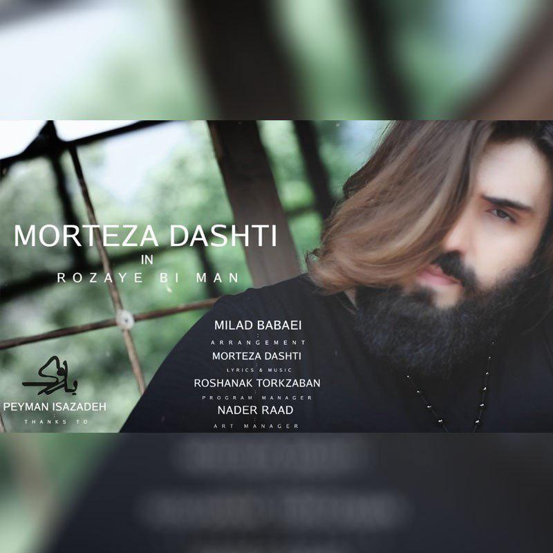 نامبر وان موزیک | دانلود آهنگ جدید Morteza-Dashti-Rozaye-Bi-Man