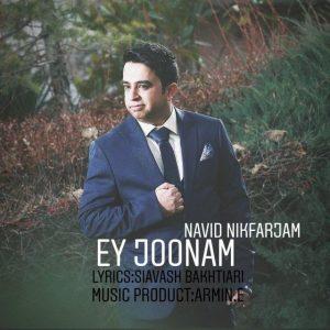 نامبر وان موزیک | دانلود آهنگ جدید Navid-Nikfardjam-Ey-Joonam-300x300