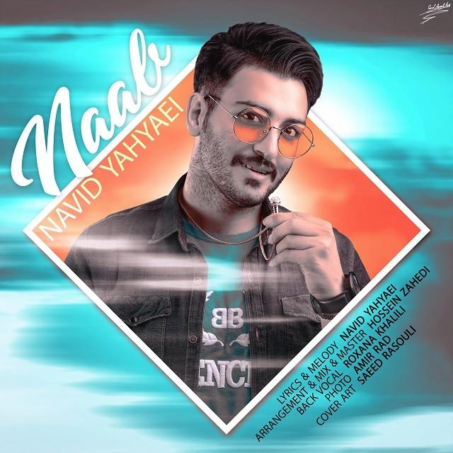 نامبر وان موزیک | دانلود آهنگ جدید Navid-Yahyaei