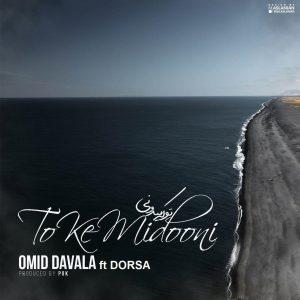 نامبر وان موزیک | دانلود آهنگ جدید Omid-Davala-To-Ke-Midooni-300x300