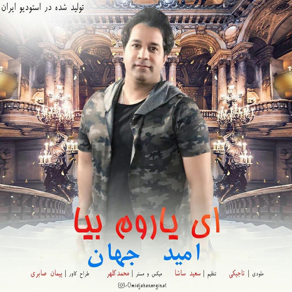 نامبر وان موزیک   دانلود آهنگ جدید Omid-Jahan-Ey-Yarom-Bia