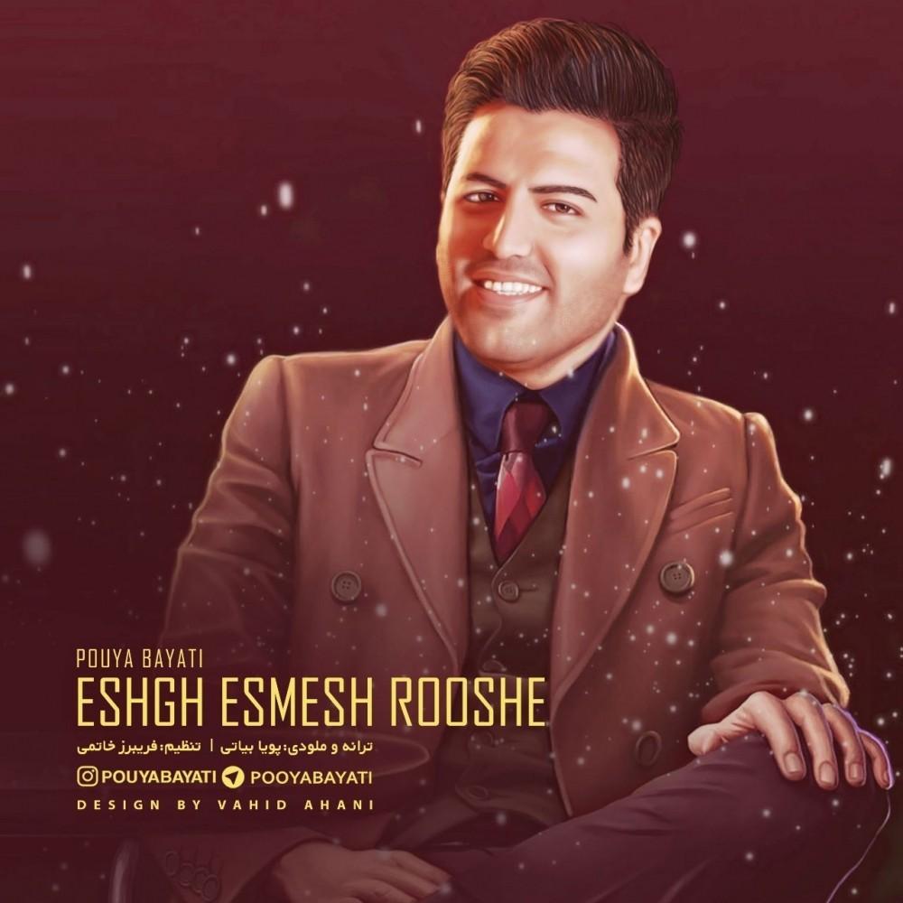 نامبر وان موزیک | دانلود آهنگ جدید Pouya-Bayati-Eshgh-Esmesh-Rooshe