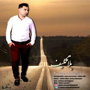 نامبر وان موزیک | دانلود آهنگ جدید Pouya-Jahangiri-Bela-Taklif-300x300