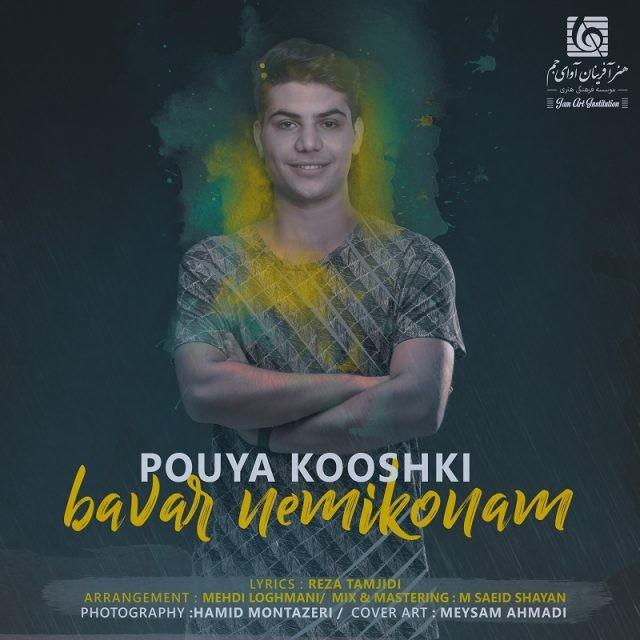 نامبر وان موزیک   دانلود آهنگ جدید Pouya-Kooshki-Bavar-Nemikonam