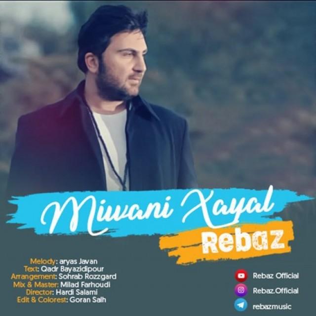 نامبر وان موزیک   دانلود آهنگ جدید Rebaz-Miwani-Xayal