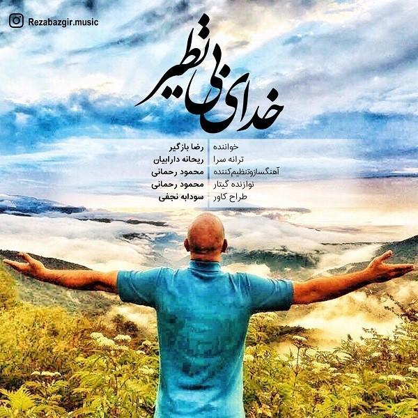 نامبر وان موزیک | دانلود آهنگ جدید Reza-Bazgir-Khodaye-Bi-Nazir