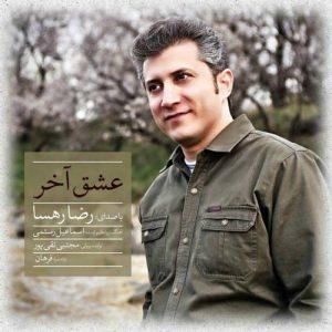 نامبر وان موزیک | دانلود آهنگ جدید Reza-Rahsa-Eshghe-Akhar-300x300