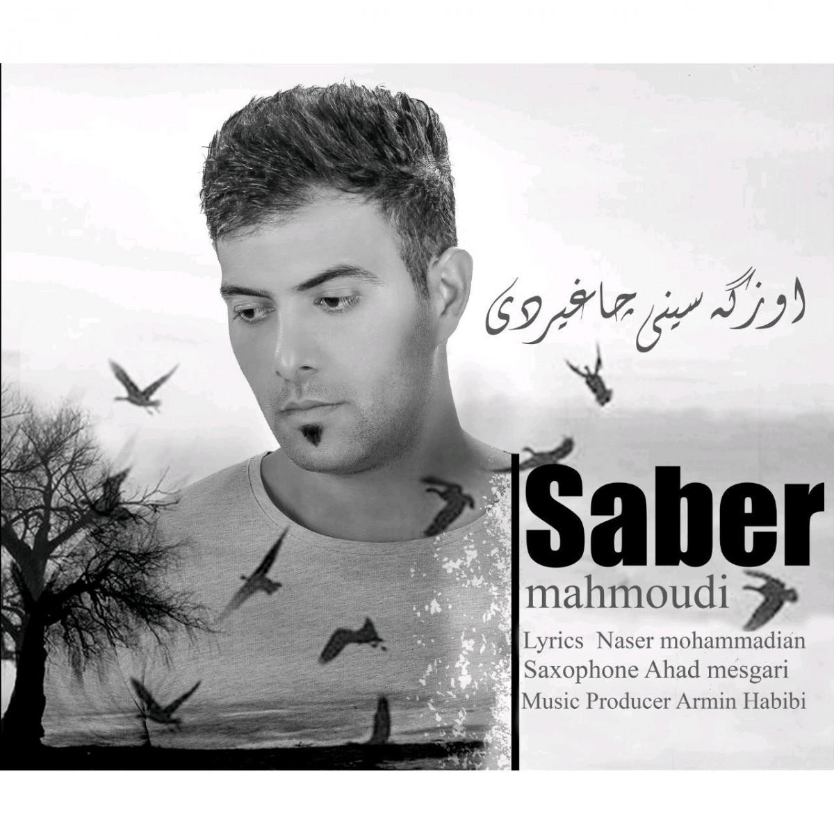 نامبر وان موزیک   دانلود آهنگ جدید Saber-Mahmoudi-Ozgasini-Chaghirdi
