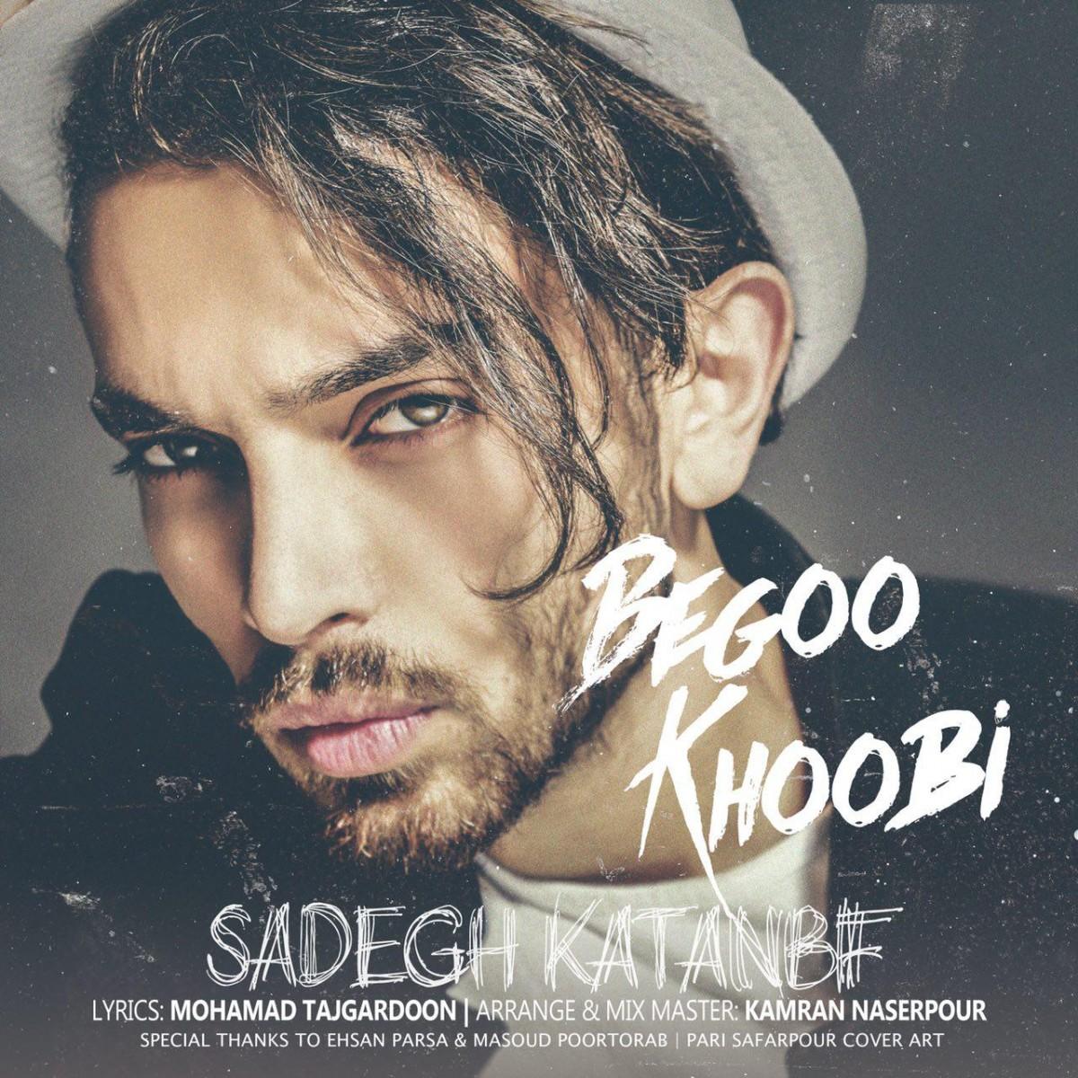 نامبر وان موزیک | دانلود آهنگ جدید Sadegh-Katanbaf-Begoo-Khoobi