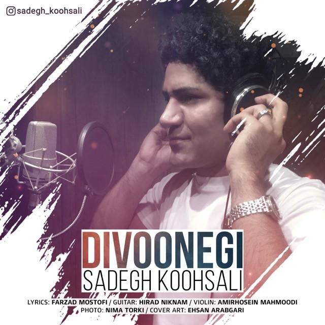نامبر وان موزیک | دانلود آهنگ جدید Sadegh-Koohsali-Divoonegi