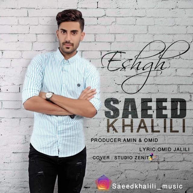 نامبر وان موزیک | دانلود آهنگ جدید Saeed-Khalili-Eshgh