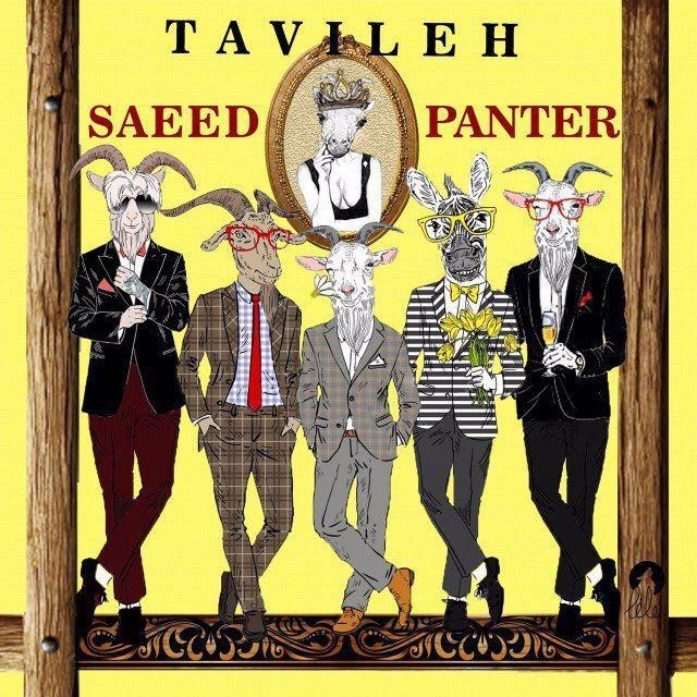 نامبر وان موزیک | دانلود آهنگ جدید Saeed-Panter-Tavileh
