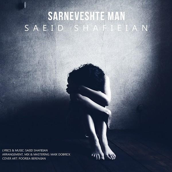 نامبر وان موزیک | دانلود آهنگ جدید Saeid-Shafieian-Sarneveshte-Man