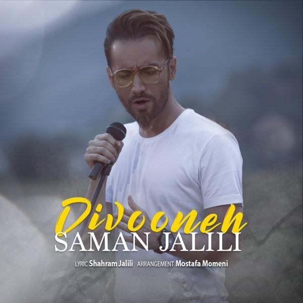 نامبر وان موزیک   دانلود آهنگ جدید Saman-Jalili-Divooneh