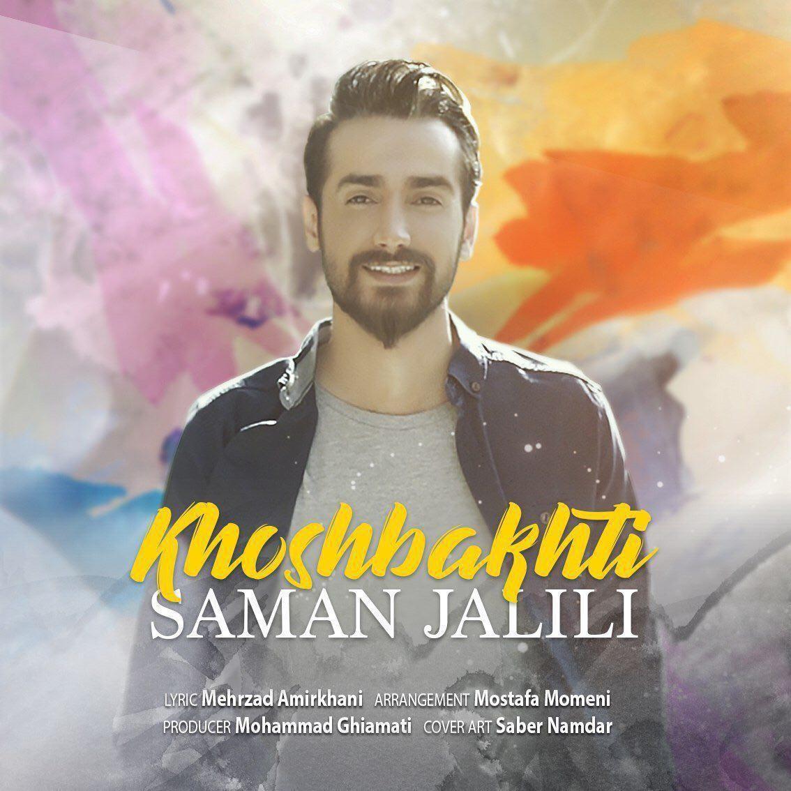 نامبر وان موزیک | دانلود آهنگ جدید Saman-Jalili-Khoshbakhti