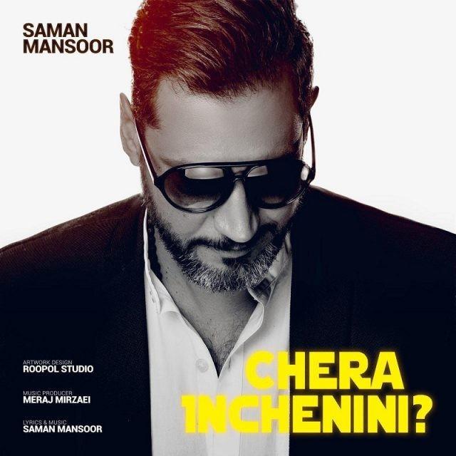 نامبر وان موزیک | دانلود آهنگ جدید Saman-Mansoor-Chera-Inchenini