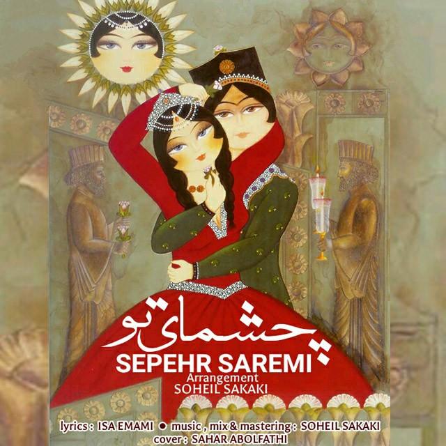نامبر وان موزیک | دانلود آهنگ جدید Sepehr-Saremi-Cheshmaye-To