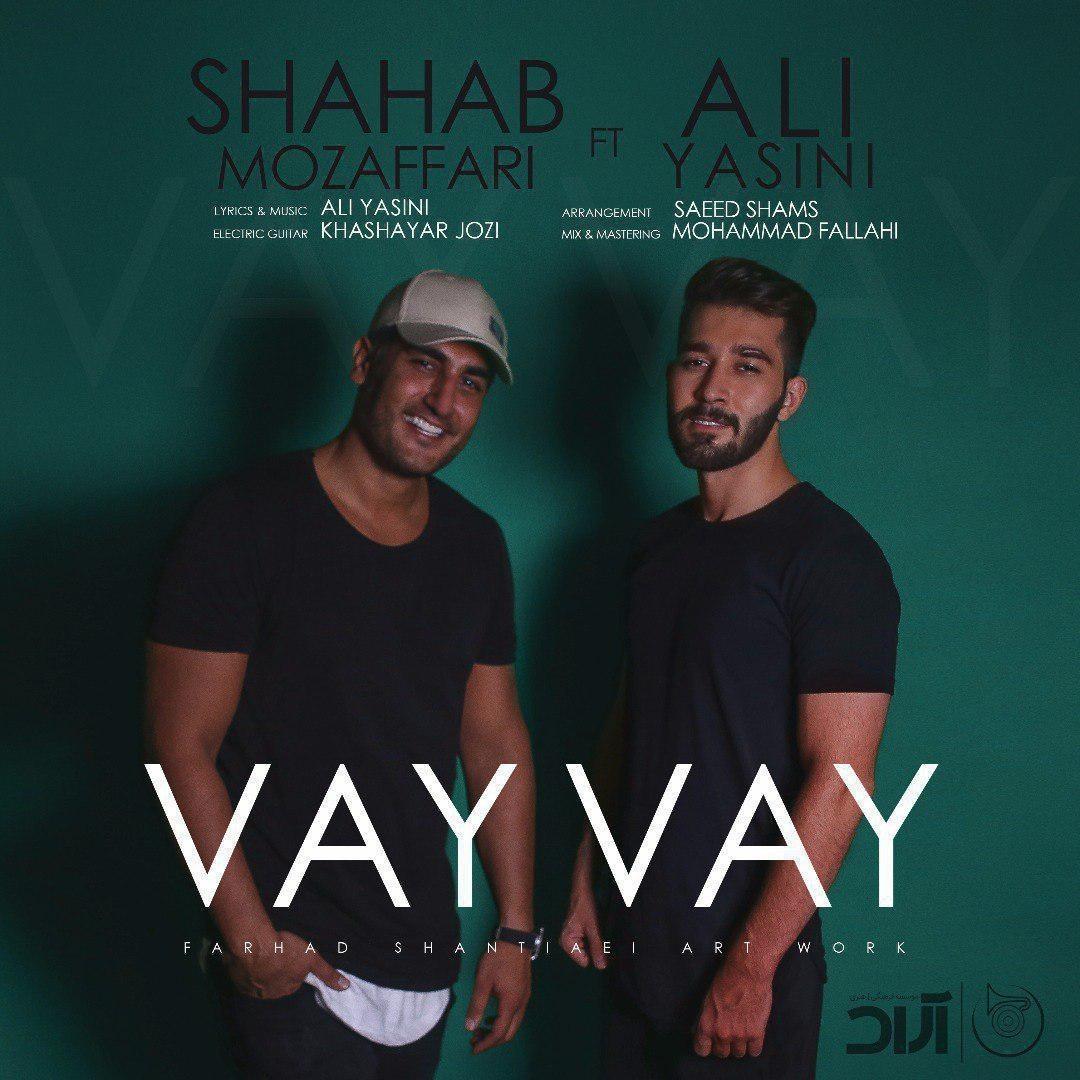 نامبر وان موزیک | دانلود آهنگ جدید Shahab-Mozaffari-Vay-Vay-Ft-Ali-Yasini