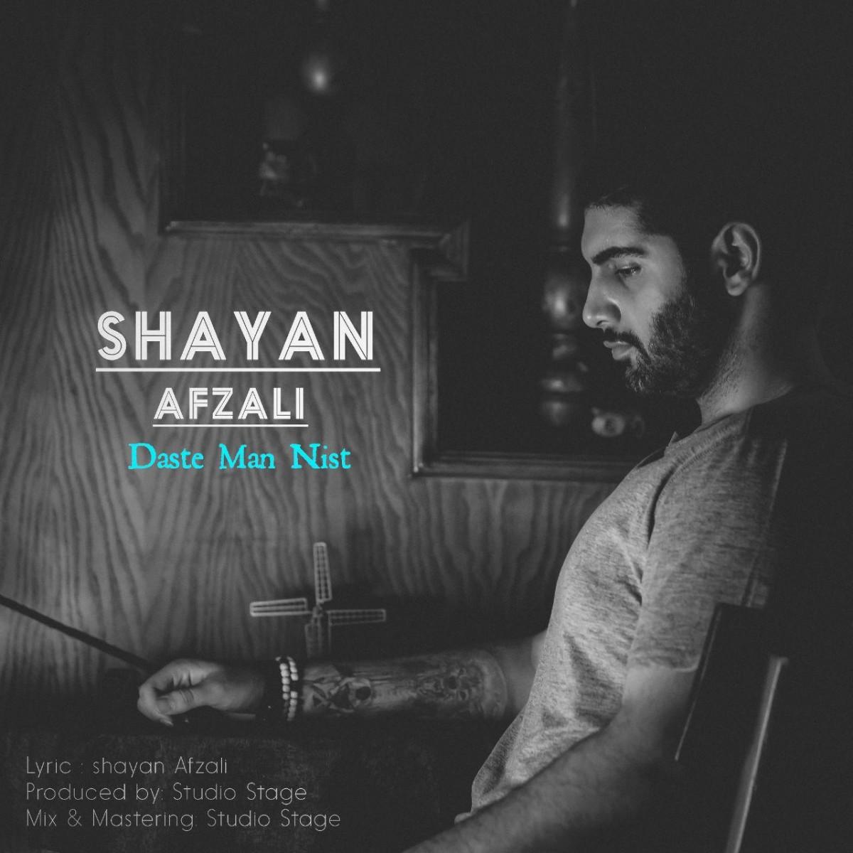 نامبر وان موزیک | دانلود آهنگ جدید Shayan-Afzali-Daste-Man-Nist-