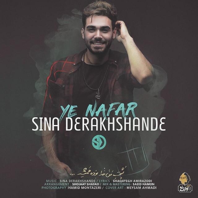 نامبر وان موزیک | دانلود آهنگ جدید Sina-Derakhshande-Ye-Nafar