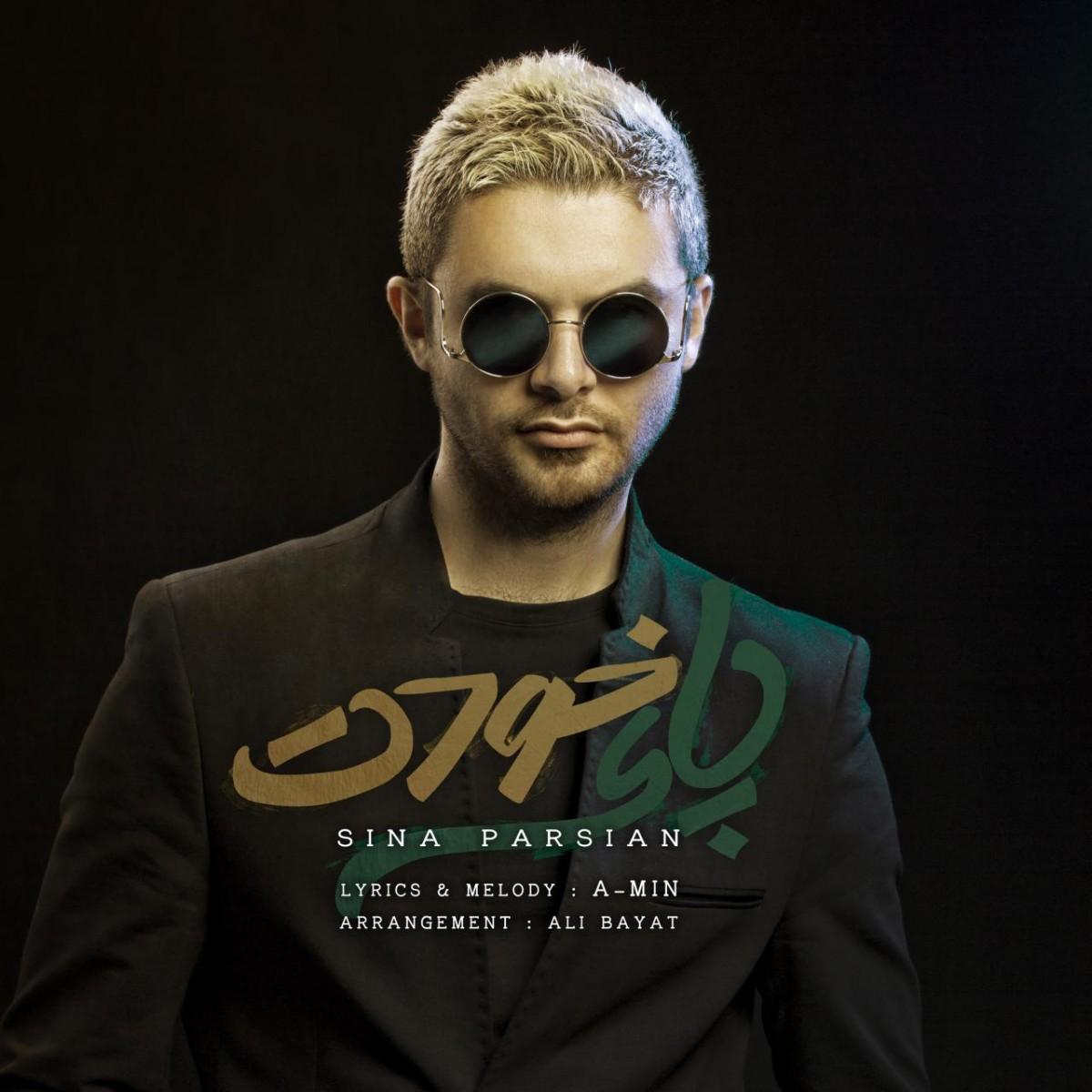 نامبر وان موزیک   دانلود آهنگ جدید Sina-Parsian-Paye-Khodet
