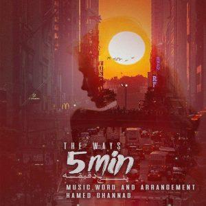 نامبر وان موزیک | دانلود آهنگ جدید The-Ways-5-Min-300x300