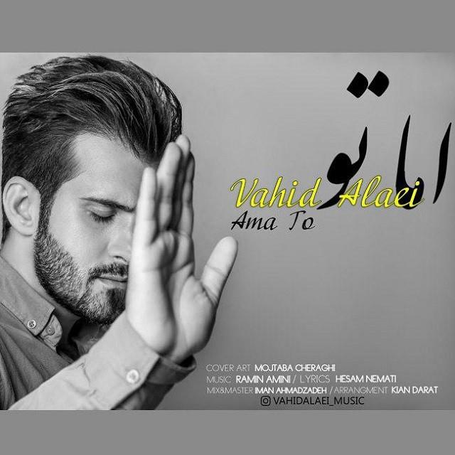 نامبر وان موزیک | دانلود آهنگ جدید Vahid-Alaei-Ama-To