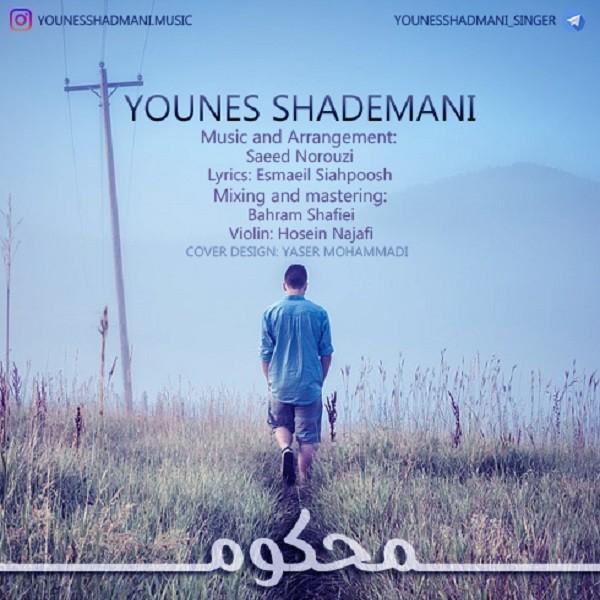 نامبر وان موزیک   دانلود آهنگ جدید Younes-Shademani-Mahkom