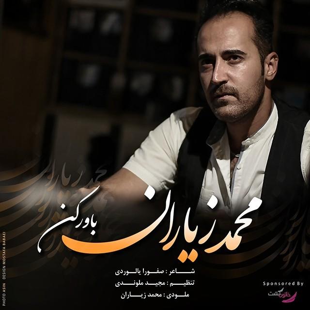 نامبر وان موزیک | دانلود آهنگ جدید mohammad-zeyaran-bavar-kon