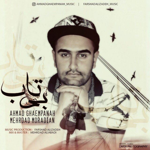نامبر وان موزیک   دانلود آهنگ جدید Ahmad-Ghaempanah-Bitab