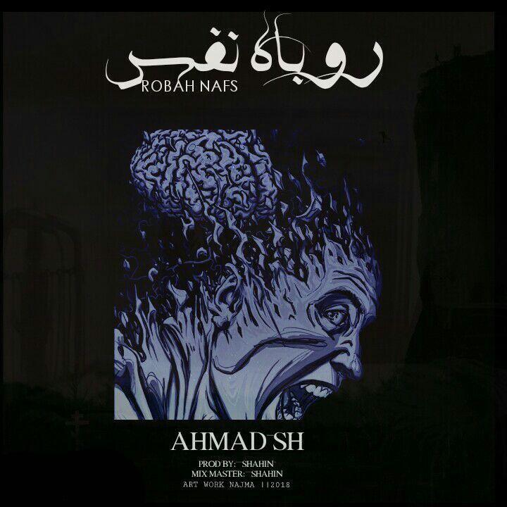 نامبر وان موزیک | دانلود آهنگ جدید Ahmad-SH-Robah-Nafs