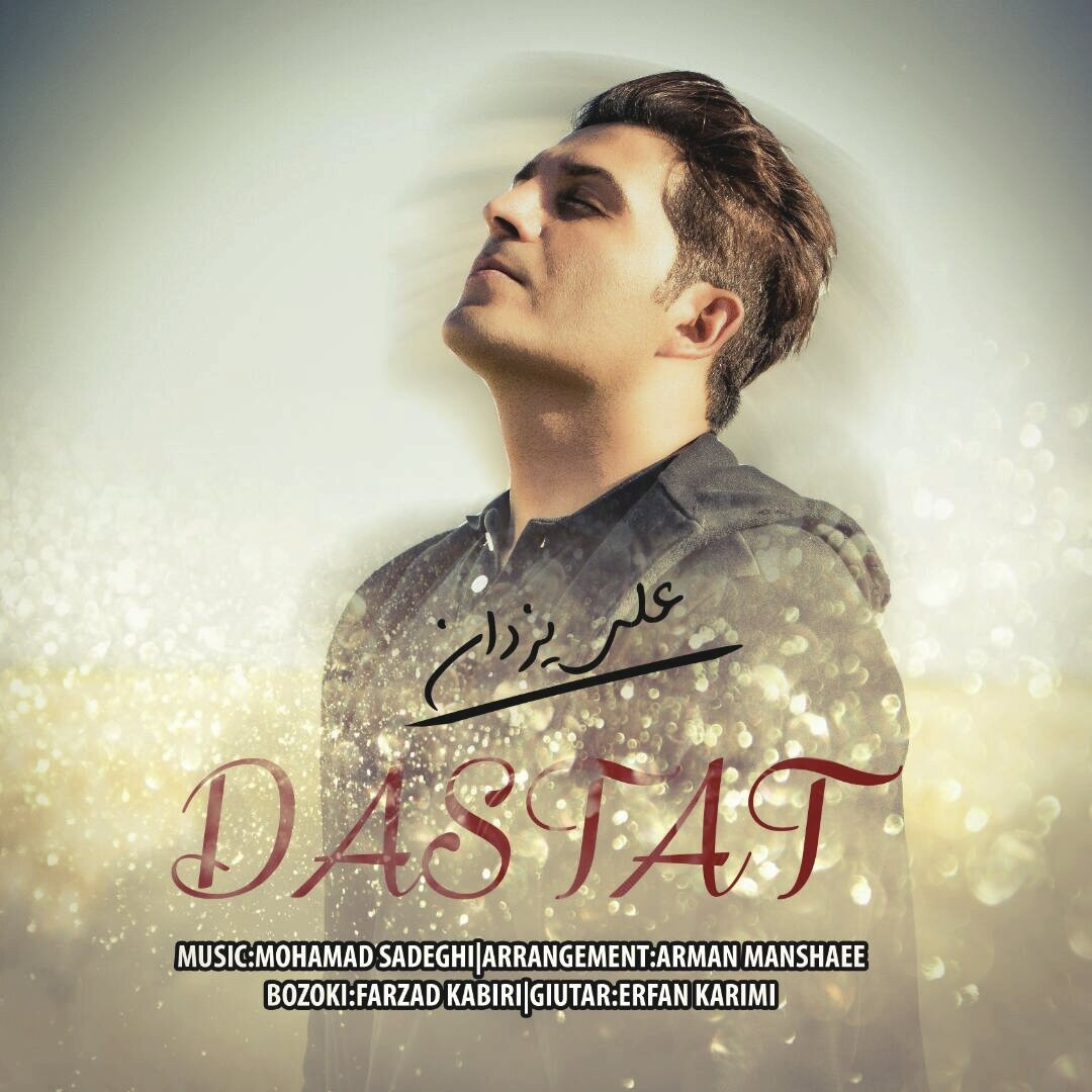 نامبر وان موزیک | دانلود آهنگ جدید Ali-Yazdan-Dastat