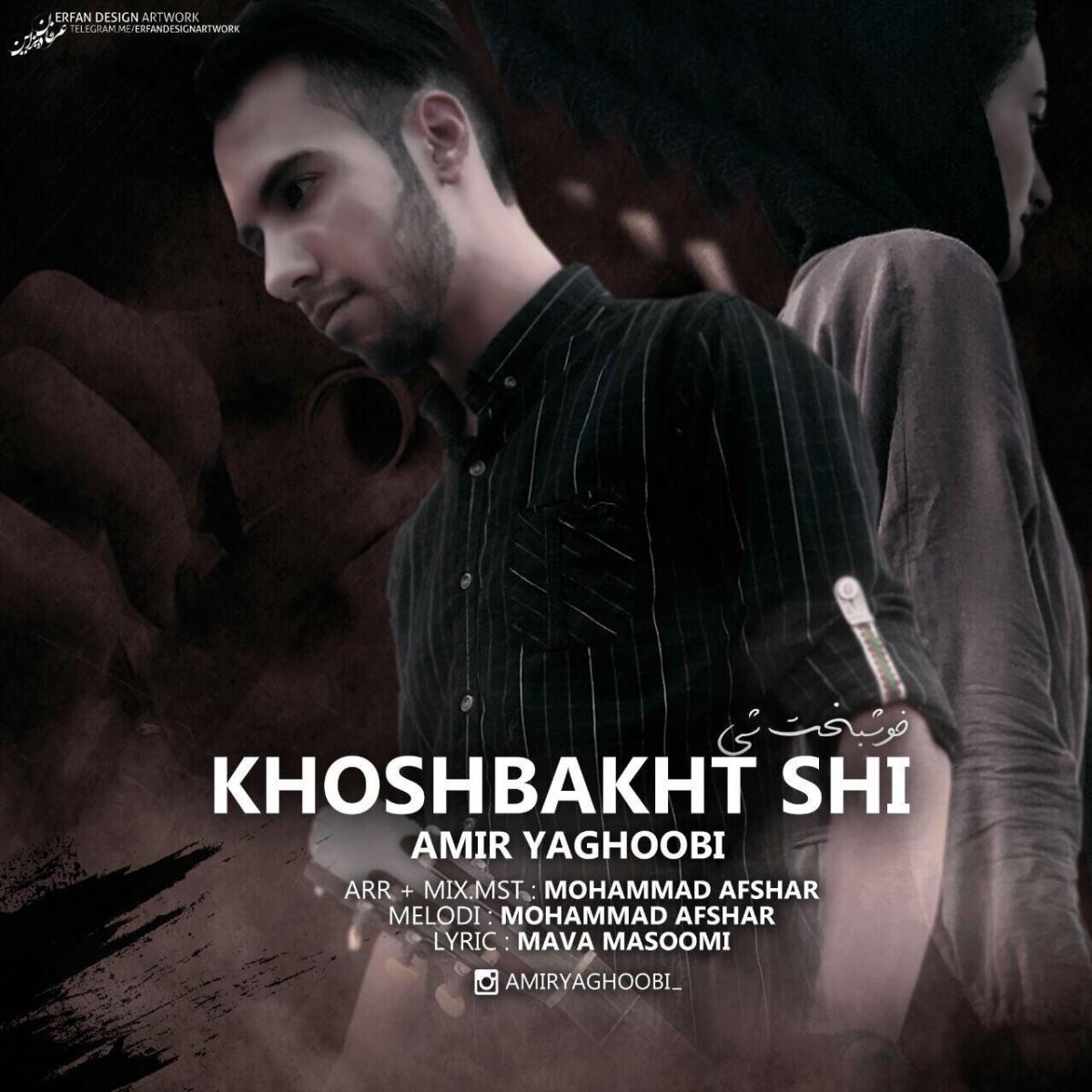 نامبر وان موزیک | دانلود آهنگ جدید Amir-Yaghoobi-Khoshbakht-Shi