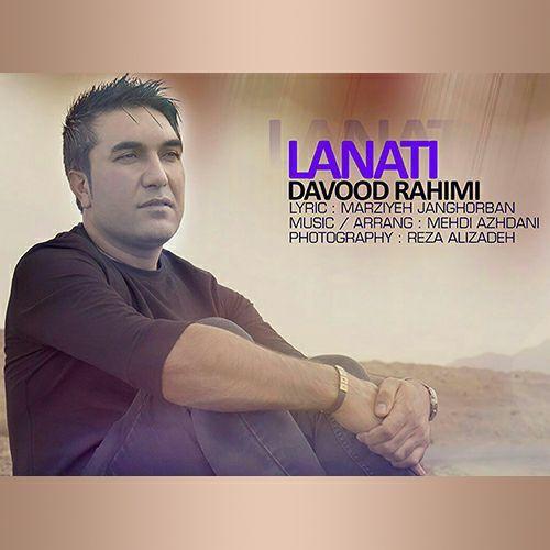 نامبر وان موزیک   دانلود آهنگ جدید Davood-Rahimi-Lanati