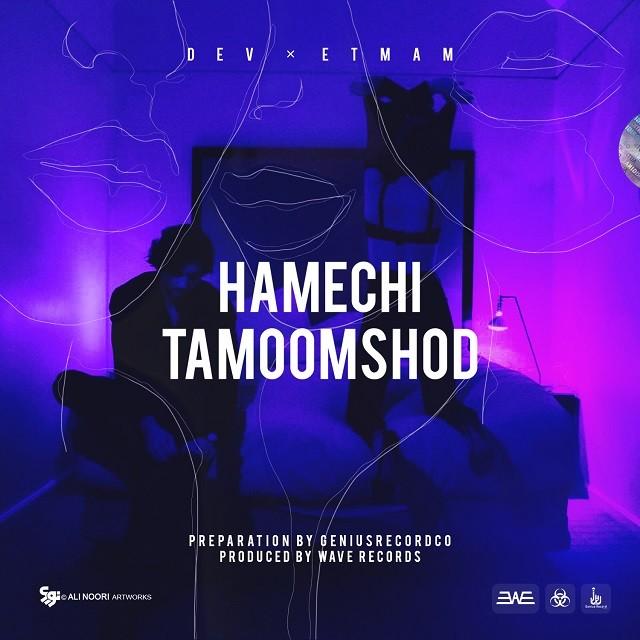نامبر وان موزیک | دانلود آهنگ جدید Dev-ft-Etmam-Hamechi-Tamoom-Shod