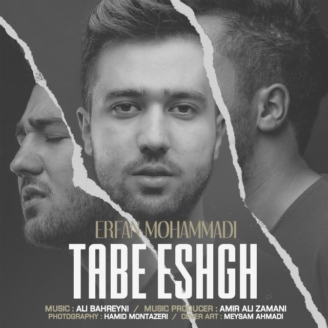 نامبر وان موزیک | دانلود آهنگ جدید Erfan-Mohammadi-Tabe-Eshgh