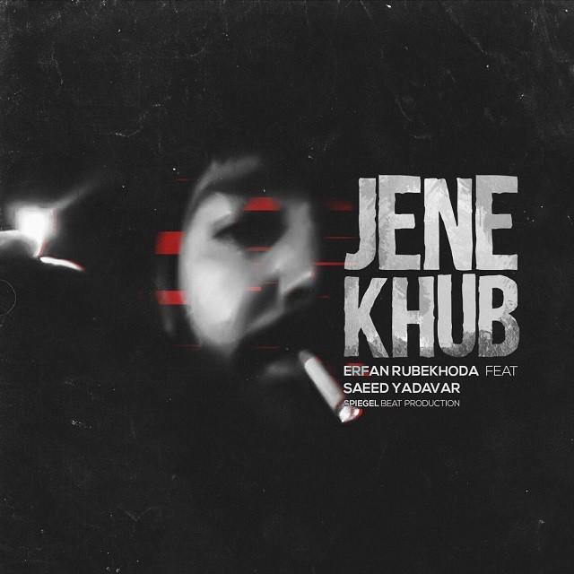 نامبر وان موزیک | دانلود آهنگ جدید Erfan-Rubekhoda-Jene-khub-Ft-Saeed-Yadavar