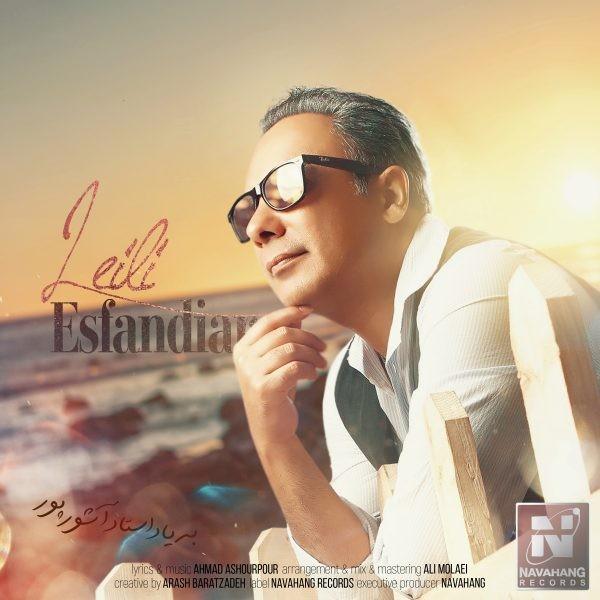 نامبر وان موزیک | دانلود آهنگ جدید Esfandiar-Leili