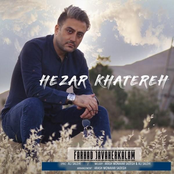 نامبر وان موزیک   دانلود آهنگ جدید Farhad-Javaher-Kalam-Hezar-Khatereh