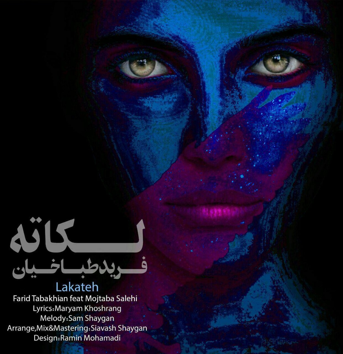 نامبر وان موزیک | دانلود آهنگ جدید FaridTabakhian