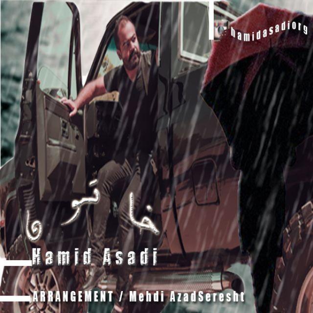 نامبر وان موزیک | دانلود آهنگ جدید Hamid-Asadi-Khatoon