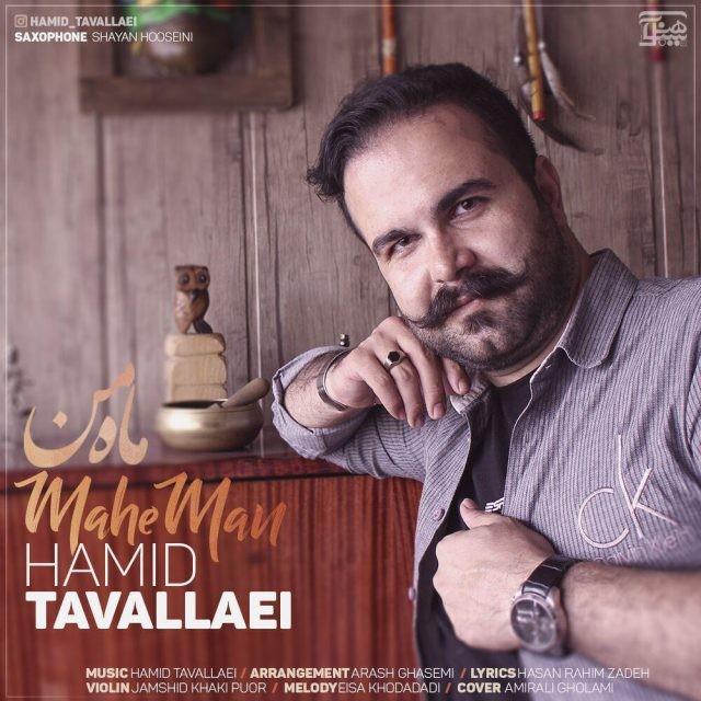 نامبر وان موزیک | دانلود آهنگ جدید Hamid-Tavallaei-Mahe-Man