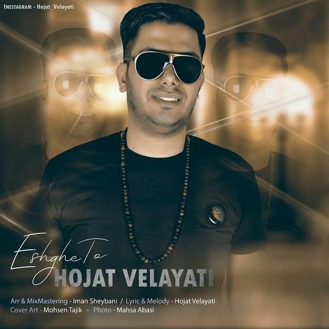نامبر وان موزیک | دانلود آهنگ جدید Hojat-velayati-Eshghe-To