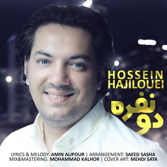نامبر وان موزیک | دانلود آهنگ جدید Hossein-Hajilouei-Do-Nafare
