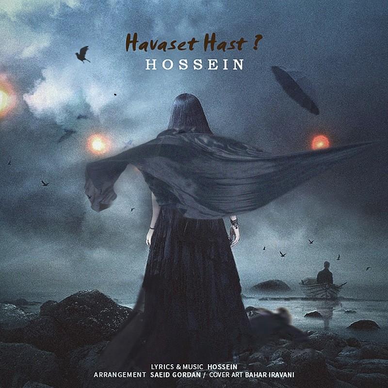 نامبر وان موزیک | دانلود آهنگ جدید Hossein-Havaset-Hast