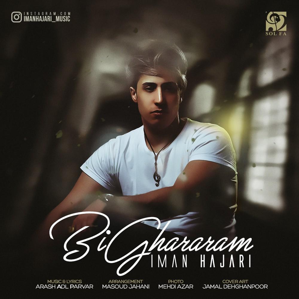 نامبر وان موزیک   دانلود آهنگ جدید Iman-Hajari-Bighararam