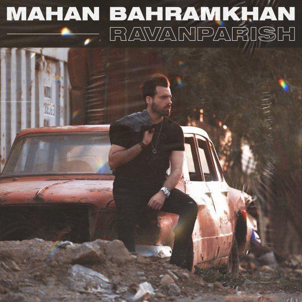 نامبر وان موزیک   دانلود آهنگ جدید Mahan-Bahramkhan-Ravanparish