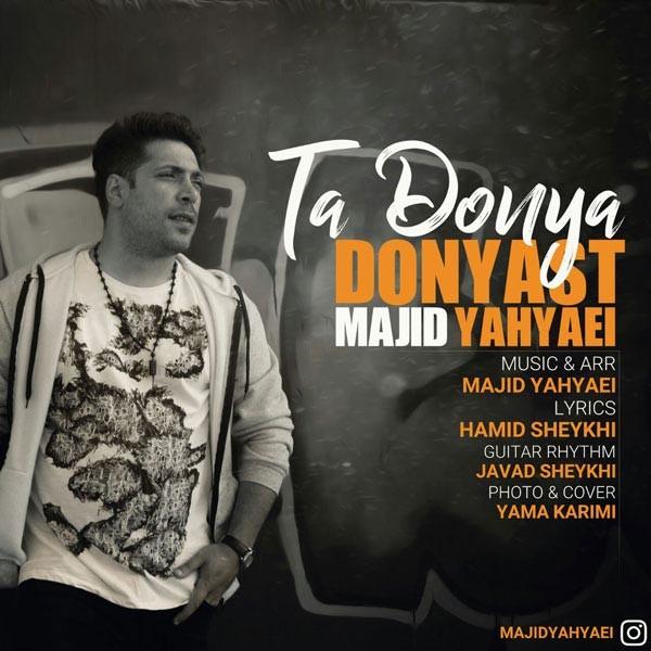 نامبر وان موزیک | دانلود آهنگ جدید Majid-Yahyaei-Ta-Donya-Donyast
